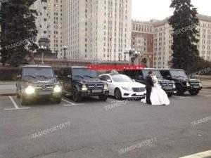 Аренда Гелендвагена на свадьбу