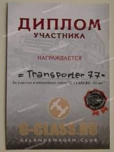 Компания Transporter77 - участник слётов клуба любителей Гелендвагенов